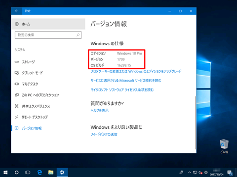Windows10-build16299-15-01