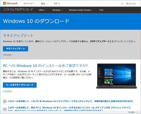 Windows10-create-install-media-03