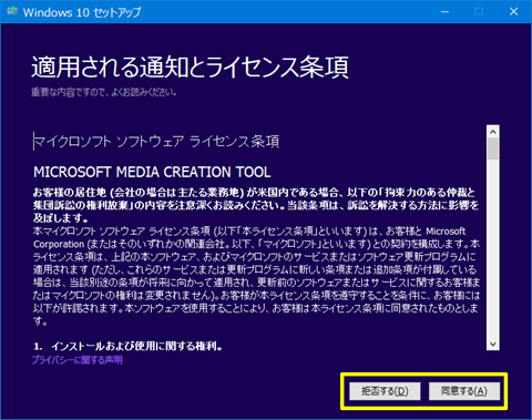 Windows10-create-install-media-13