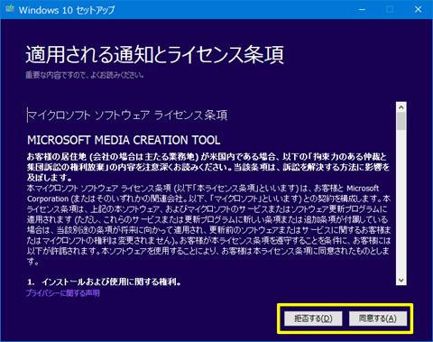 Windows10-create-install-media-13
