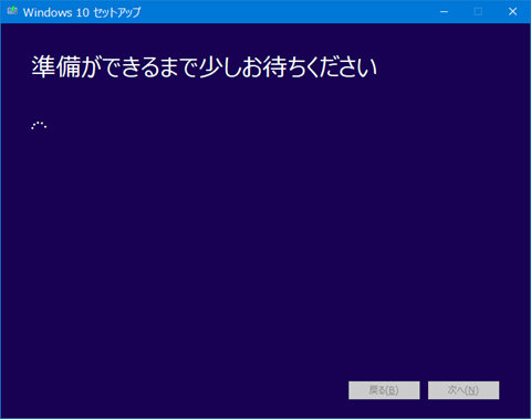 Windows10-create-install-media-14