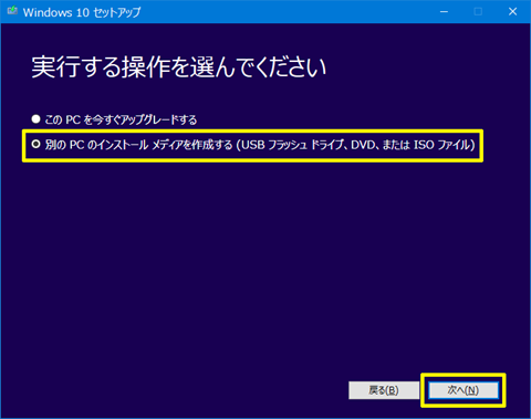 Windows10-create-install-media-15