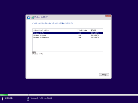 Windows10-create-install-media-1703-04