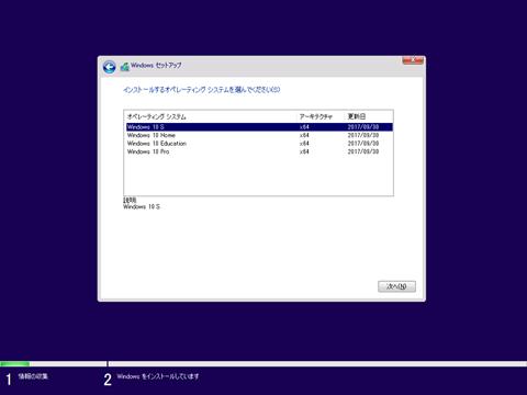 Windows10-create-install-media-1709-05