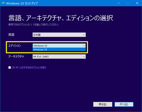 Windows10-create-install-media-17