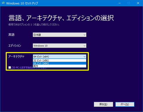 Windows10-create-install-media-18
