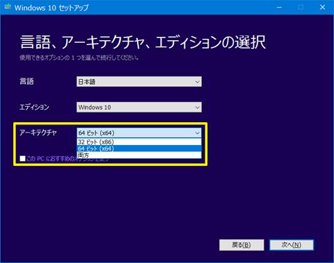 Windows10-create-install-media-18