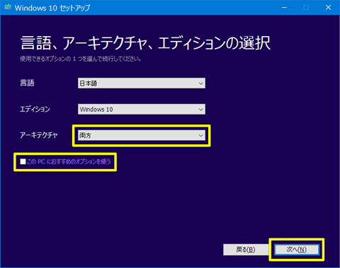 Windows10-create-install-media-19