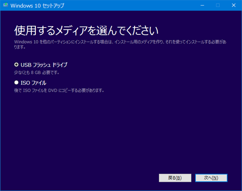 Windows10-create-install-media-21