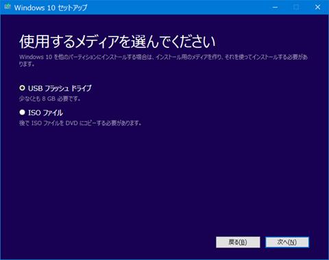 Windows10-create-install-media-21