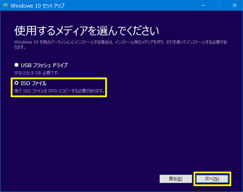 Windows10-create-install-media-ISO-41