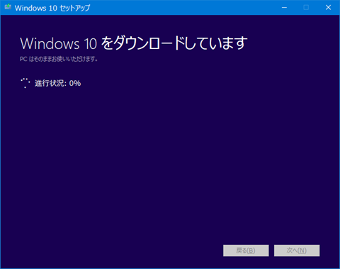 Windows10-create-install-media-ISO-43