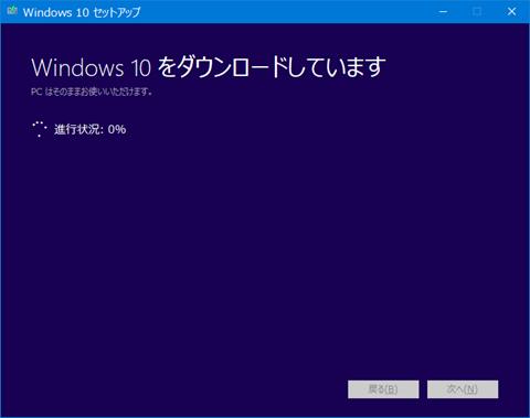 Windows10-create-install-media-ISO-43