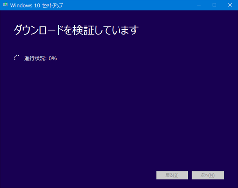 Windows10-create-install-media-ISO-44