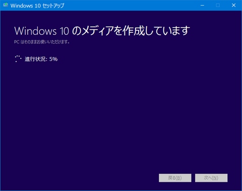 Windows10-create-install-media-ISO-45