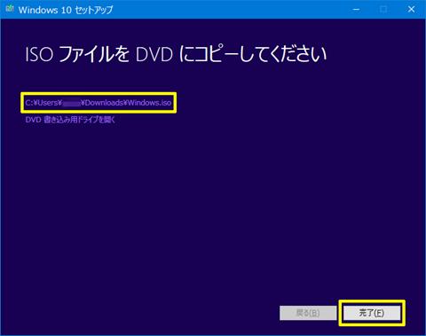 Windows10-create-install-media-ISO-46
