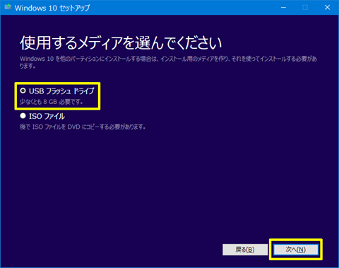 Windows10-create-install-media-USB-31
