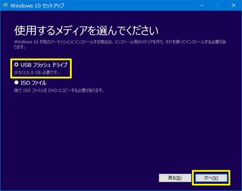 Windows10-create-install-media-USB-31