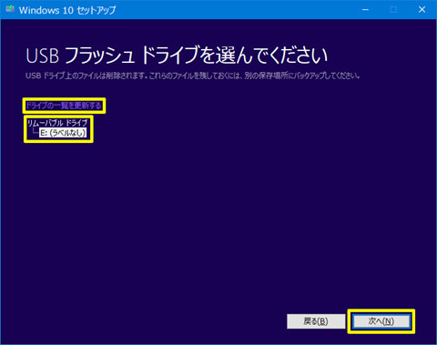 Windows10-create-install-media-USB-32