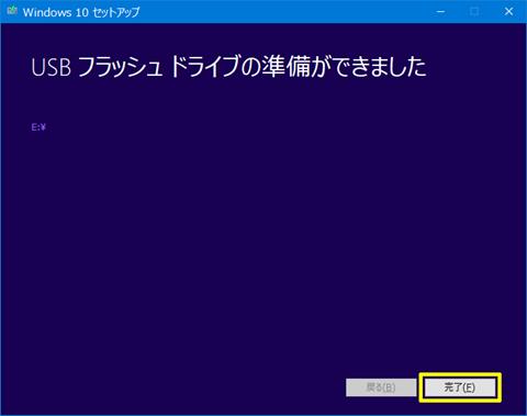 Windows10-create-install-media-USB-36