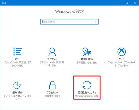 Windows10-restore-last-build-01