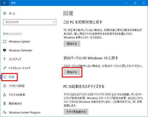 Windows10-restore-last-build-02