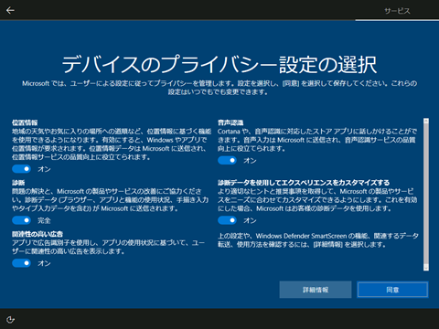 Windows10-v1703-Privacy-Detail-Setting-002