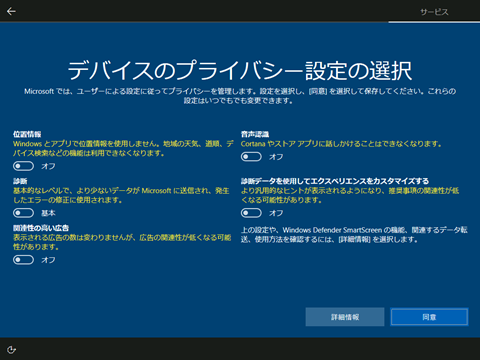 Windows10-v1703-Privacy-Detail-Setting-003