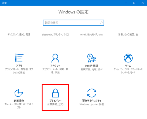 Windows10-v1703-Privacy-Detail-Setting-004