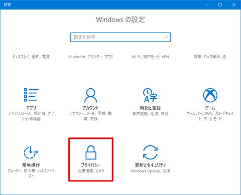 Windows10-v1703-Privacy-Detail-Setting-004
