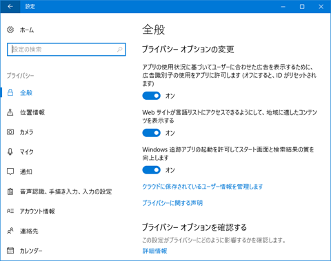 Windows10-v1703-Privacy-Detail-Setting-011