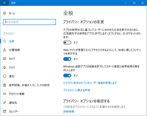 Windows10-v1703-Privacy-Detail-Setting-011a