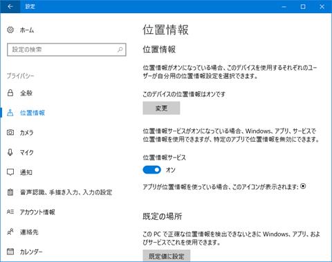 Windows10-v1703-Privacy-Detail-Setting-021