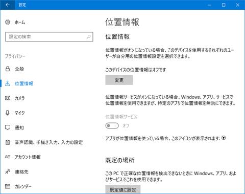 Windows10-v1703-Privacy-Detail-Setting-021a