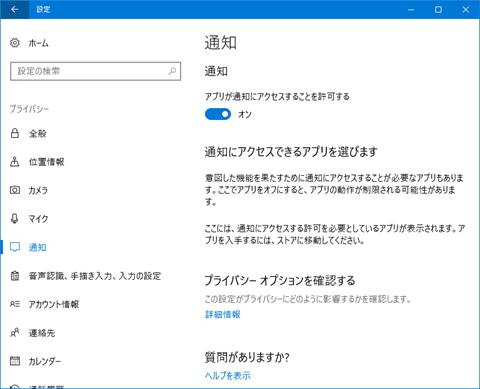 Windows10-v1703-Privacy-Detail-Setting-051