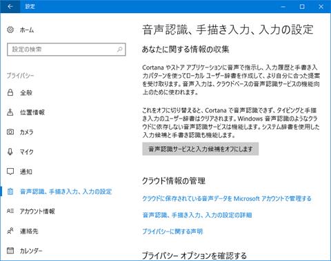 Windows10-v1703-Privacy-Detail-Setting-061