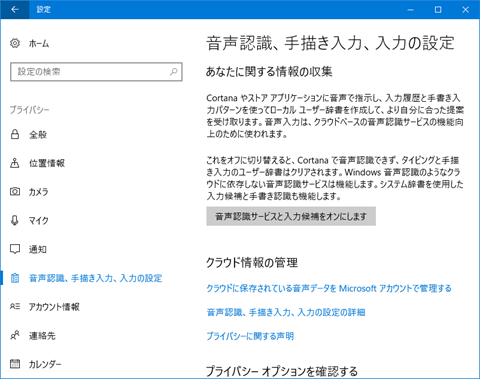 Windows10-v1703-Privacy-Detail-Setting-061a