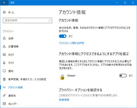 Windows10-v1703-Privacy-Detail-Setting-071