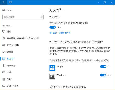 Windows10-v1703-Privacy-Detail-Setting-091