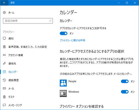 Windows10-v1703-Privacy-Detail-Setting-091