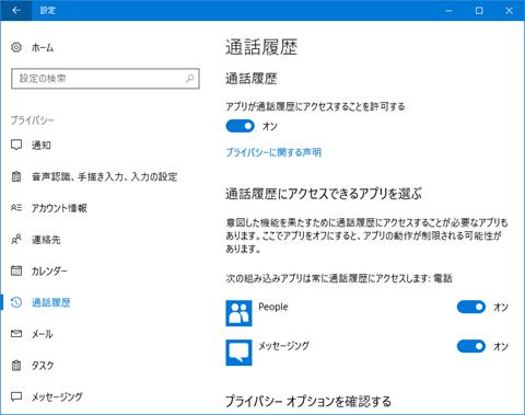 Windows10-v1703-Privacy-Detail-Setting-101