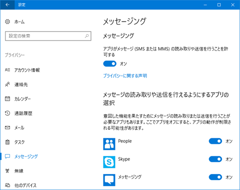 Windows10-v1703-Privacy-Detail-Setting-131