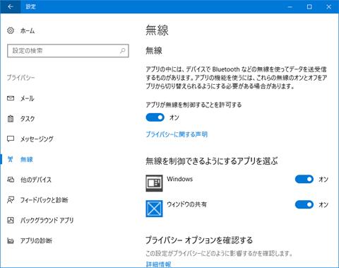 Windows10-v1703-Privacy-Detail-Setting-141