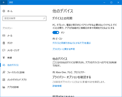 Windows10-v1703-Privacy-Detail-Setting-151