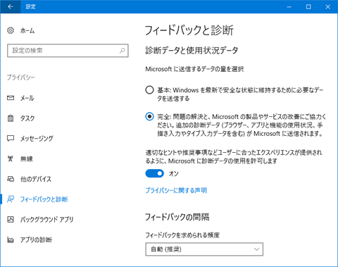 Windows10-v1703-Privacy-Detail-Setting-161