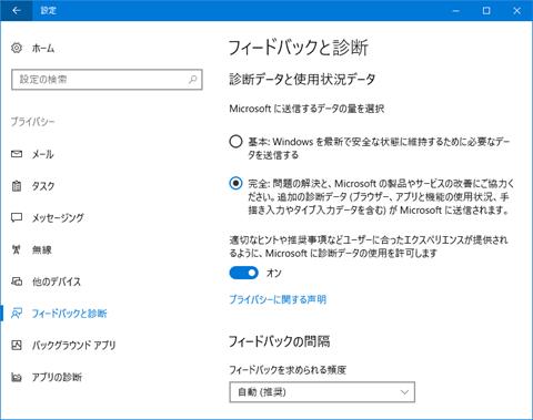 Windows10-v1703-Privacy-Detail-Setting-161