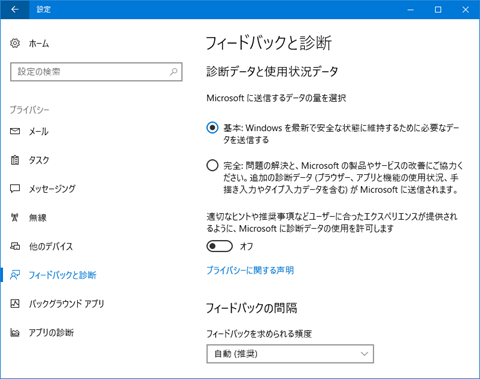 Windows10-v1703-Privacy-Detail-Setting-161a
