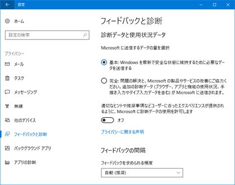 Windows10-v1703-Privacy-Detail-Setting-161a