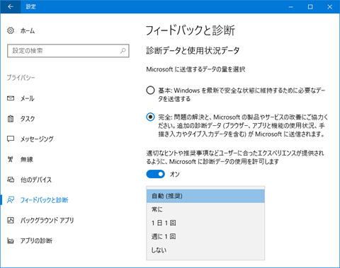 Windows10-v1703-Privacy-Detail-Setting-163