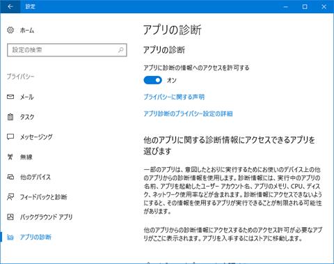 Windows10-v1703-Privacy-Detail-Setting-181